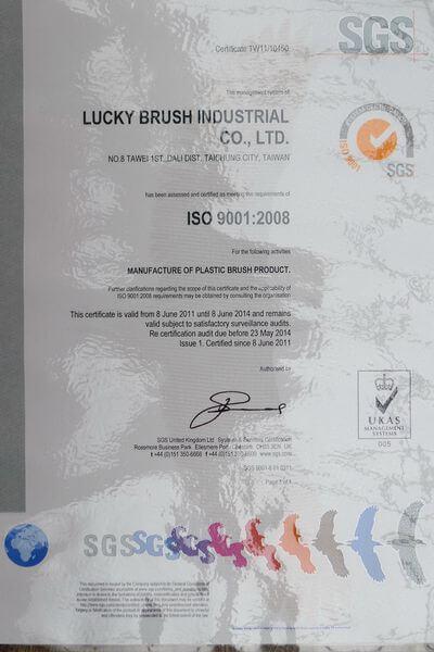 協榮毛刷 ISO 認證
